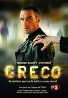 Греко (2007)