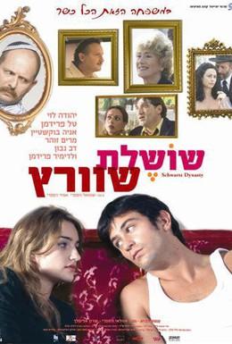 Постер фильма Династия Шварц (2005)