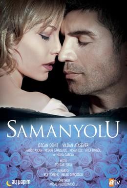 Постер фильма Опасная любовь (2009)