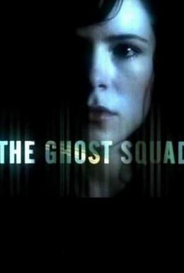 Постер фильма Отдел призраков (2005)
