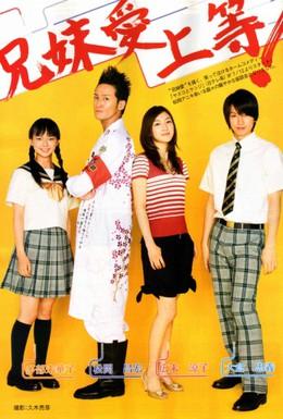 Постер фильма Ясуко и Кендзи (2008)