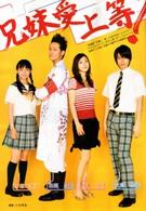 Ясуко и Кендзи (2008)