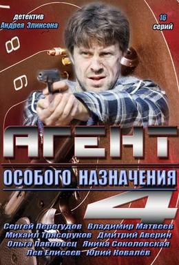 Постер фильма Отдел особого назначения (2013)