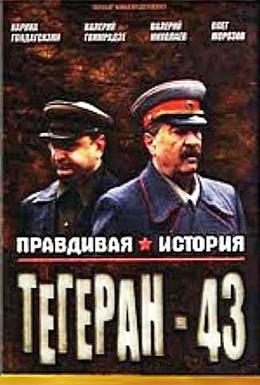 Постер фильма Поединки: Правдивая история. Тегеран 43 (2010)