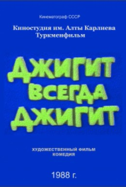 Постер фильма Джигит всегда джигит (1985)