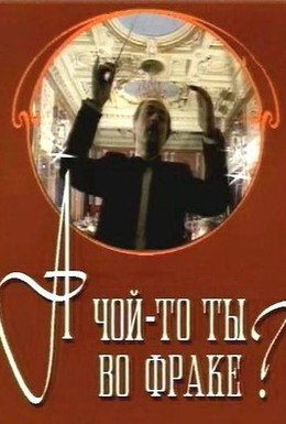 Постер фильма А чой-то ты во фраке? (1993)