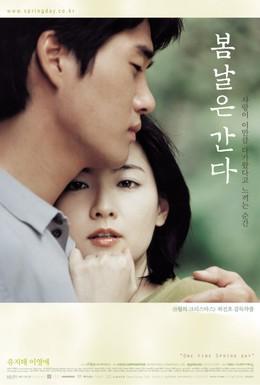 Постер фильма Однажды весной (2001)