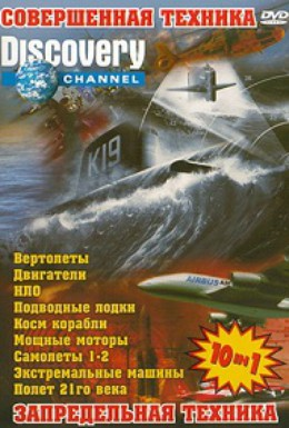 Постер фильма За пределом: Лучшие боевые вертолеты (2003)
