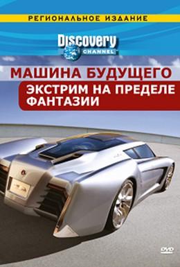 Постер фильма Машина будущего (2007)