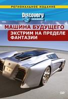 Машина будущего (2007)