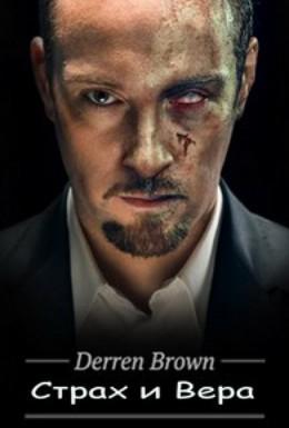 Постер фильма Деррен Браун: Страх и вера (2012)