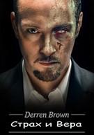 Деррен Браун: Страх и вера (2012)