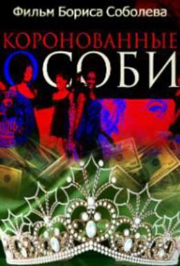 Постер фильма Коронованные особи (2013)