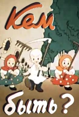 Постер фильма Кем быть? (1948)