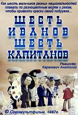 Постер фильма Шесть Иванов – шесть капитанов (1967)