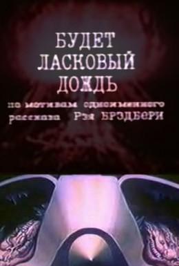 Постер фильма Будет ласковый дождь (1984)
