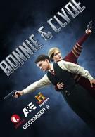 Бонни и Клайд (2013)