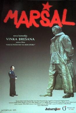 Постер фильма Маршал (1999)