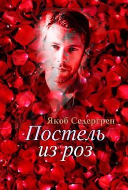 Постер фильма Постель из роз (2007)
