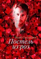 Постель из роз (2007)