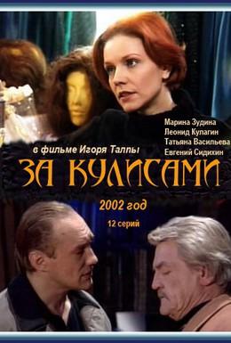 Постер фильма За кулисами (2002)