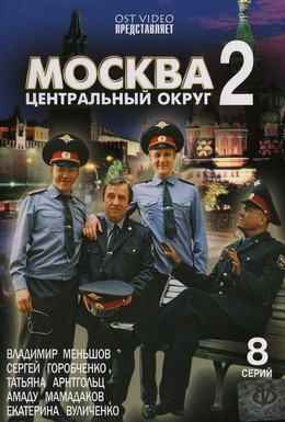 Постер фильма Москва. Центральный округ 2 (2004)