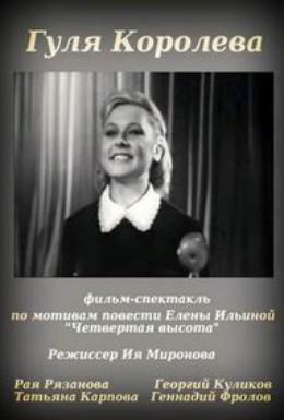 Постер фильма Гуля Королёва (1967)