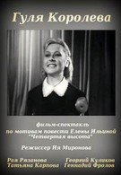 Гуля Королёва (1967)
