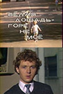 Постер фильма Белая лошадь. Горе не моё (1986)