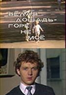Белая лошадь. Горе не моё (1986)