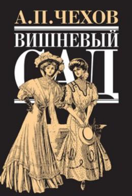 Постер фильма Вишнёвый сад (1992)
