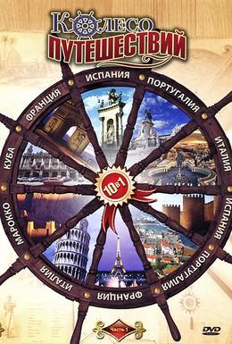 Постер фильма Заметки путешественника (2008)