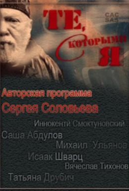 Постер фильма Те, с которыми я... (2010)
