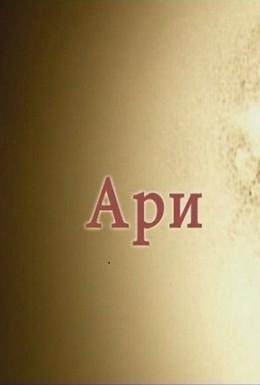 Постер фильма Ари (2012)