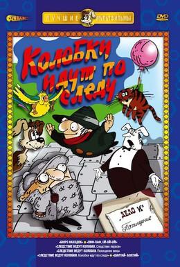 мультфильм сказка колобок советский