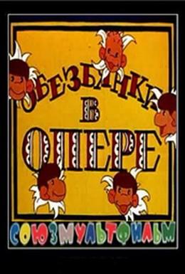 Постер фильма Обезьянки в опере (1995)