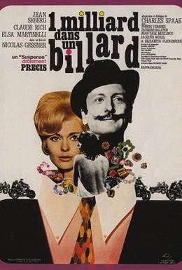 Постер фильма Миллиард в бильярд (1965)