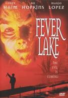 Озеро страха (1996)