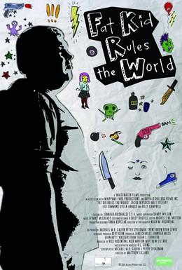 Постер фильма Миром правит толстый мальчик (2012)