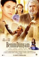 Мой мир (2013)
