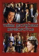 Тайны дворцовых переворотов. Россия, век XVIII-ый. Фильм 8. Охота на принцессу (2011)