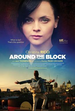 Постер фильма Жизненный опыт (2013)