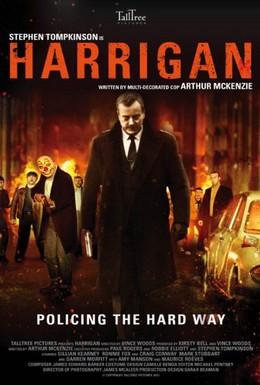 Постер фильма Харриган (2013)