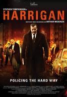 Харриган (2013)