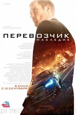 Постер фильма Перевозчик: Наследие (2015)