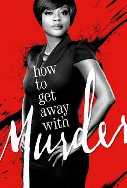Постер фильма Как избежать наказания за убийство (2014)