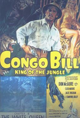 Постер фильма Конго-Билл (1948)