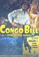 Конго-Билл (1948)