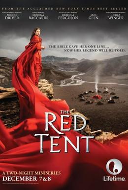 Постер фильма Красный шатёр (2014)