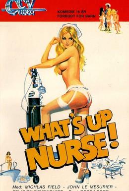 Постер фильма Как дела, сестра! (1978)